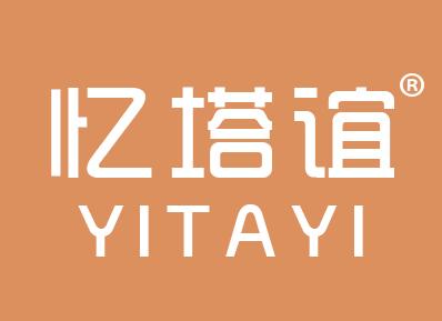忆塔谊YITAYI商标转让案例