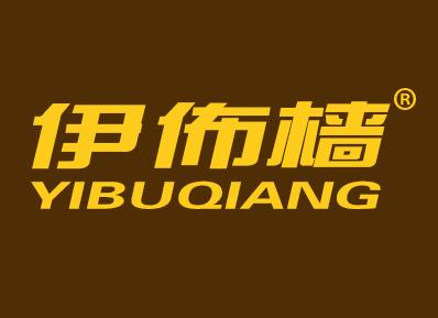 伊佈樯YIBUQIANG商标转让案例