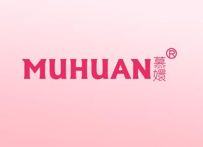 慕嬛MUHUAN商标转让案例