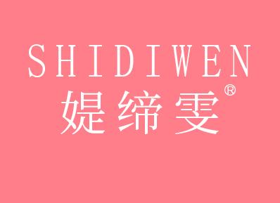 媞缔雯SHIDIWEN商标转让案例