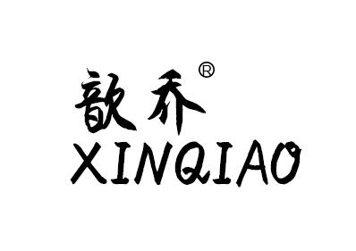 歆乔XINQIAO商标转让案例