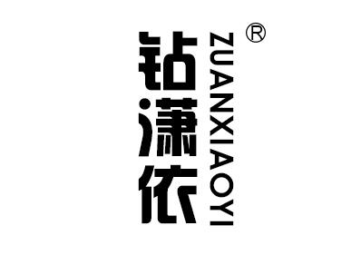 钻潇依ZUANXIAOYI商标转让案例
