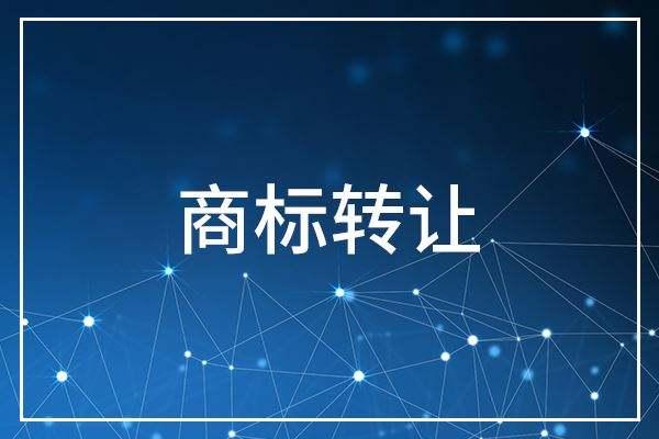 广州商标转让申请条件办理流程及注意事项