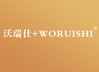 <b>沃瑞仕+WORUISHI</b>商标转让