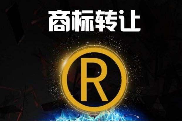 商标能转让吗?广州商标转让需要多长时间?