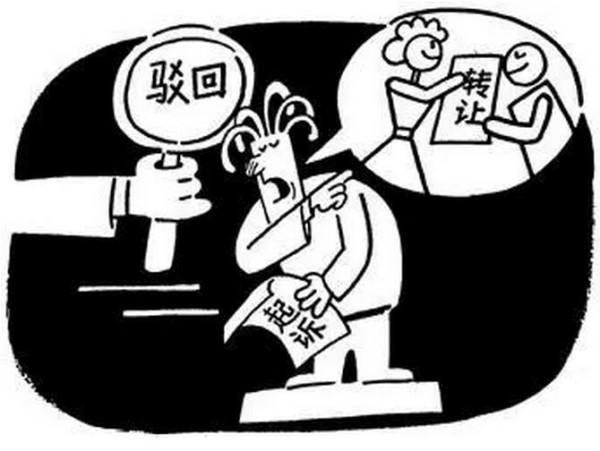 商标转让时经常被驳回的原因及解决方案