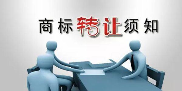 广州商标转让交易哪个网站价格便宜