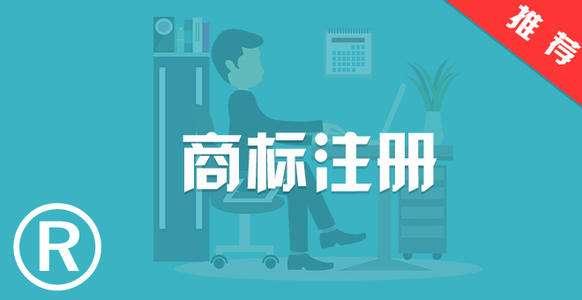 广州商标注册大总结