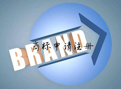 广州商标注册要多少钱
