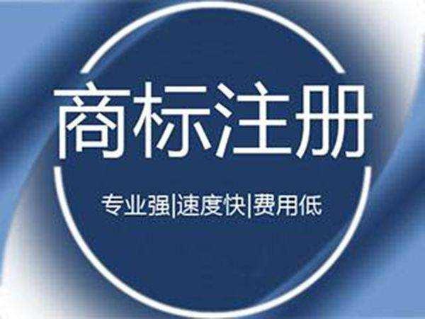 商标代理机构、商标受理窗口、商标局官网三种商标注册申请方式功效详解