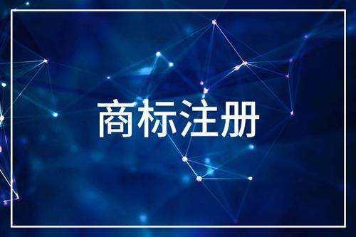 广州商标注册技巧及注意事项