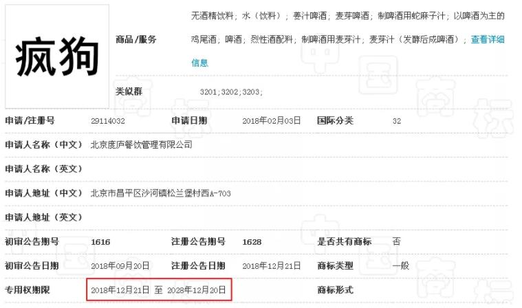 """""""疯狗""""商标成功注册,是否具有""""不良影响""""?"""