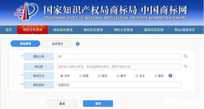 广州注册商标名称的检索查询方法总结,注册商标的重中之重