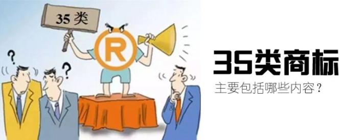 所有企业都有注册第35类商标的需要
