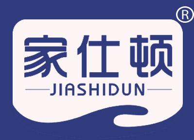 家仕顿JIASHIDUN商标转让