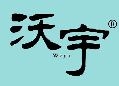 沃宇Woyu商标转让