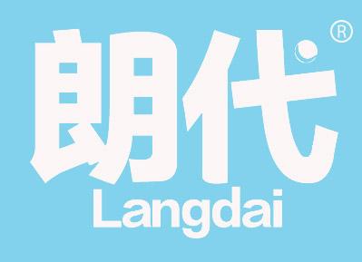 朗代Langdai商标转让