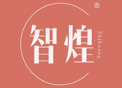 智煌Zhihuang商标转让