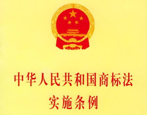 我国商标注册的相关原则是什么