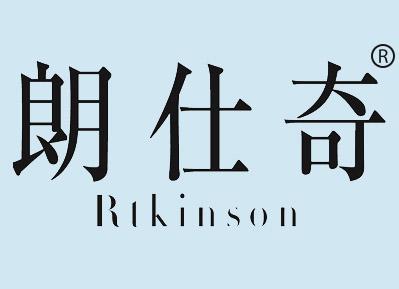 朗仕奇 RTKINSON商标转让