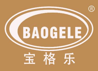 宝格乐BAOGELE商标转让