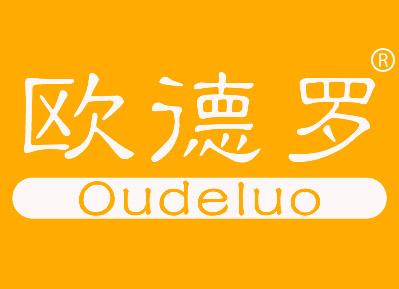 欧德罗Oudeluo商标转让