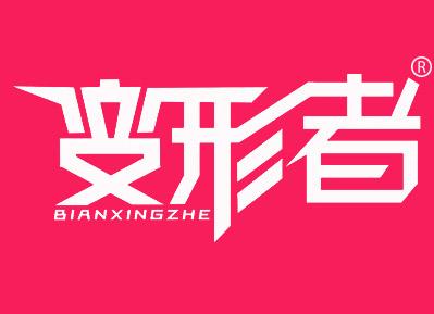 变形者BIANXINGZHE商标转让