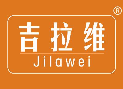 吉拉维Jilawei商标转让