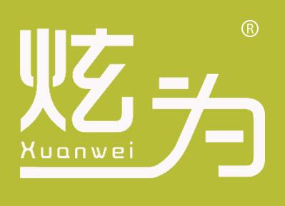 炫为Xuanwei商标转让