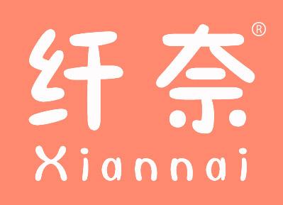 纤奈Xiann商标转让