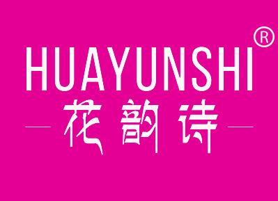 花韵诗HU商标转让