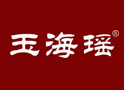 玉海瑶商标转让