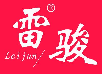 雷骏Lei jun商标转让
