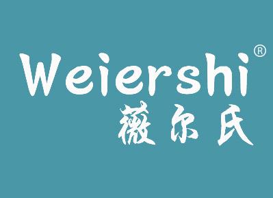 薇尔氏Weiershi商标转让