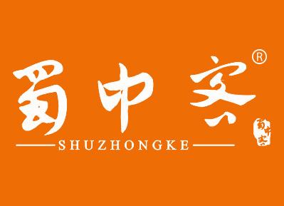 蜀中客SHUZHONGKE商标转让