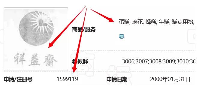 注册商标不可改变使用