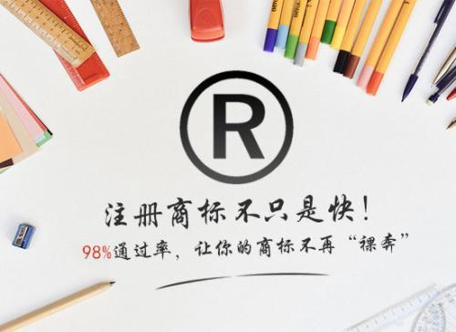 广州商标注册服务目录
