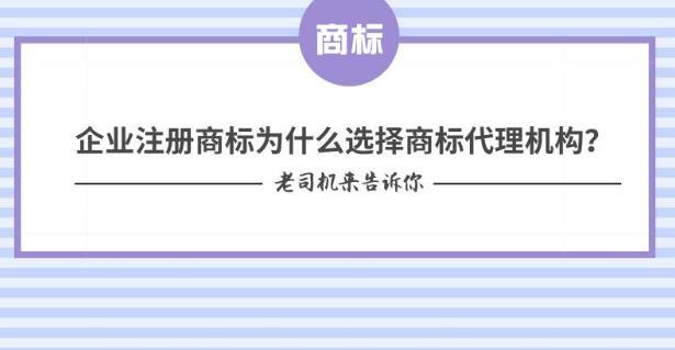 广州注册商标委托商标注册代理机构有哪些好处