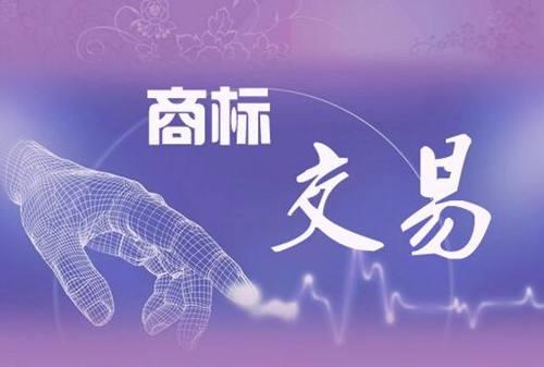 广州哪里可以转让商标?如何在网上办理商标转让