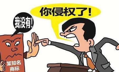 广州商标注册网解读商标侵权的判定标准
