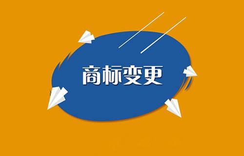 广州商标注册已注册商标能够变更图样吗