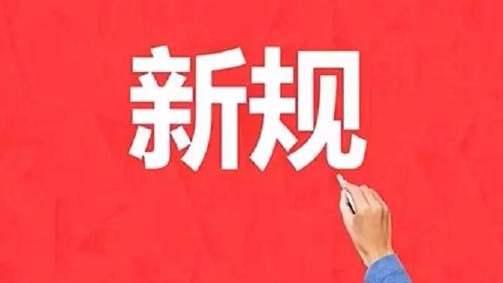 广州商标转让的相关法律法规