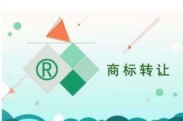 广州商标转让应该注意哪些问题