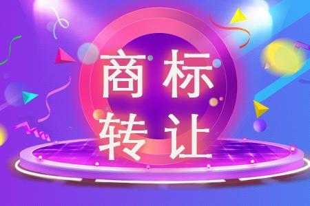 广州商标转让费用大概需要多少钱?