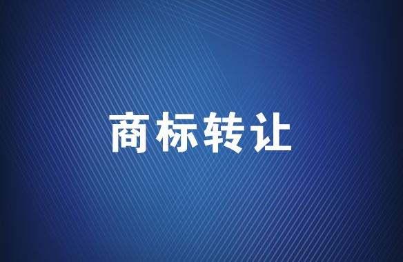 广州商标转让的形式有哪些