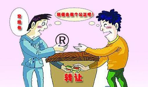 企业广州商标转让的注意事项有哪些