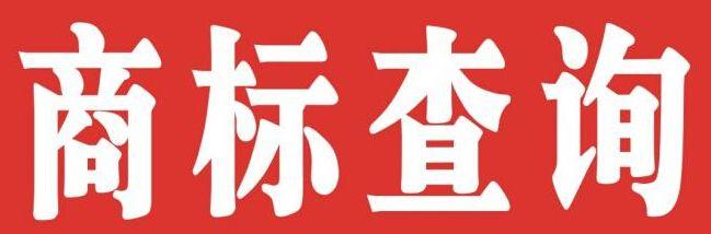 广州商标注册图形商标如何查询
