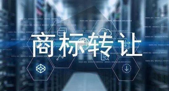 广州商标转让签字时应注意的问题是什么?