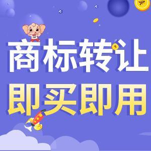 广州代办商标转让多少钱 商标转让流程及注意事项