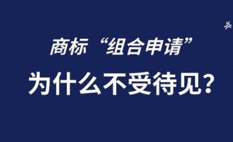 广州商标注册:究竟是组合申请好还是分开申请好